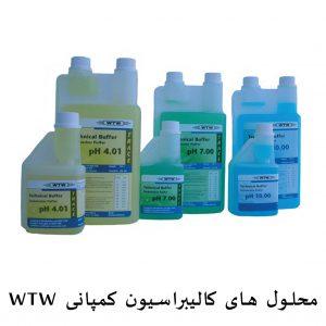 محلول آزمایشگاهی