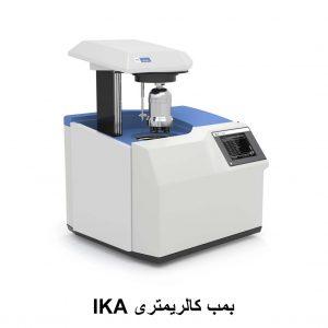 لوازم آزمایشگاهی ika