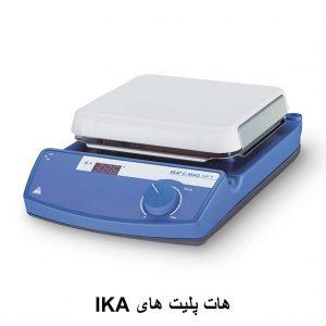 فروش تجهیزات آزمایشگاهی ika