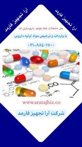تامین مواد اولیه دارویی و موثره